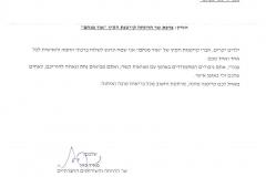שר הרווחה מאיר כהן