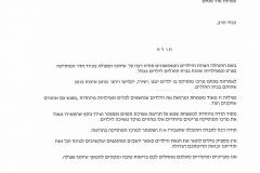 רחל אברהם- מנהלנית, בית החולים לילדים ספרא תל השומר