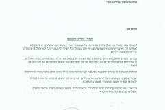 פרופסור יוסף פרס - מנהל מרכז שניידר לרפואת ילדים בישראל