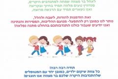 מחלקת שיקום ילדים, בית החולים לילדים ספרא תל השומר