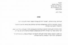 רחל אברהם - מנהלנית, בית החולים לילדים ספרא תל השומר