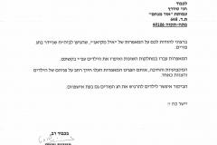 משכית שוחט - מנהלת המרכז החינוכי, מרכז שניידר לרפואת ילדים בישראל